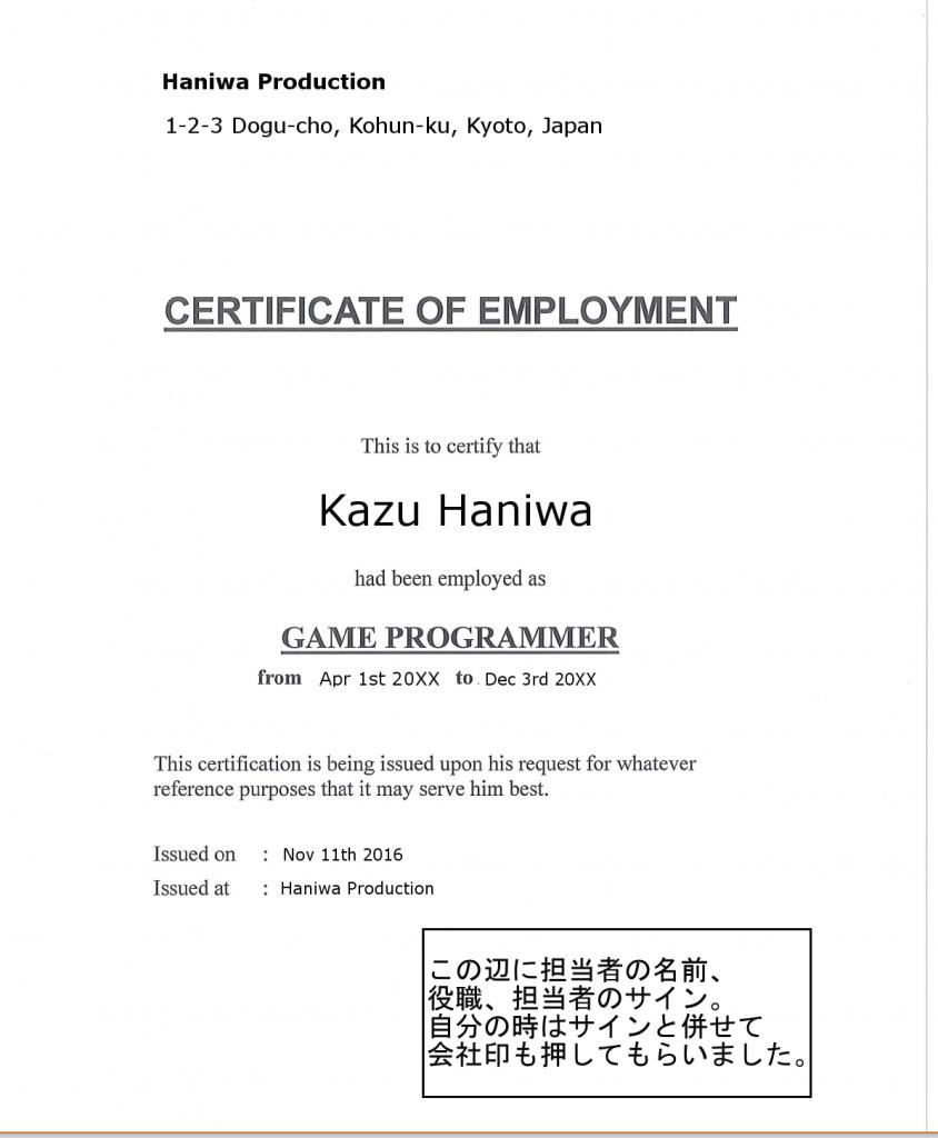 職歴 証明 書